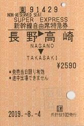 カード オレンジ 気になるオレンジカードの買取価格を教えます【オレンジカード 買取】群馬